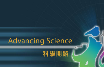 科學開路 提升服務 Advancing Science Advancing Service