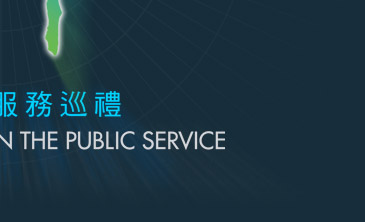 「科學為民」服務巡禮 Science in the Public Service